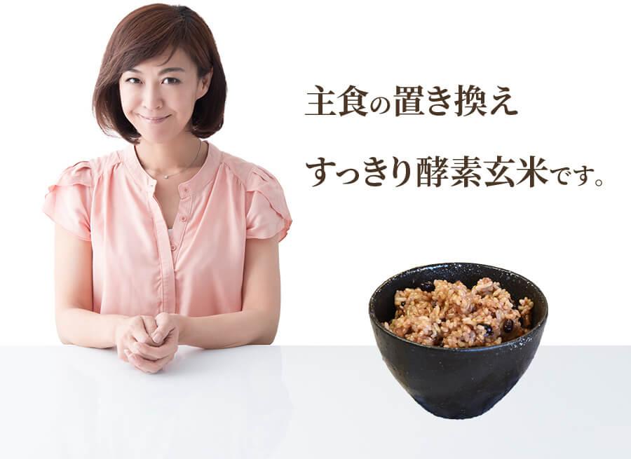 主食の置き換えすっきり酵素玄米