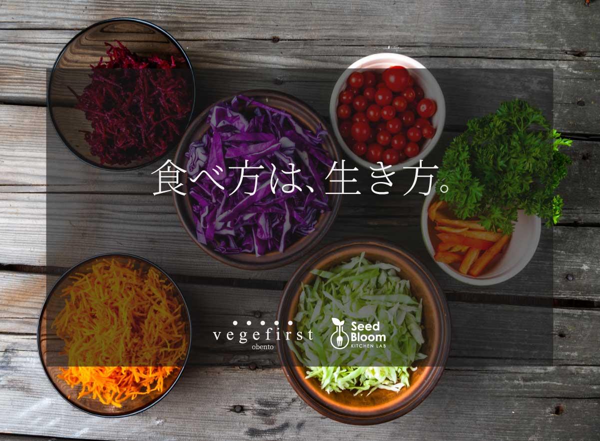 人気急上昇中!野菜の宅配弁当ベジファースト!