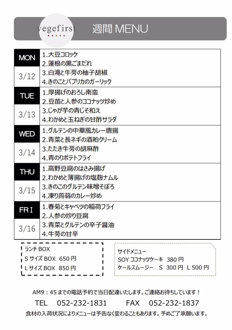 3月第2週のMENU