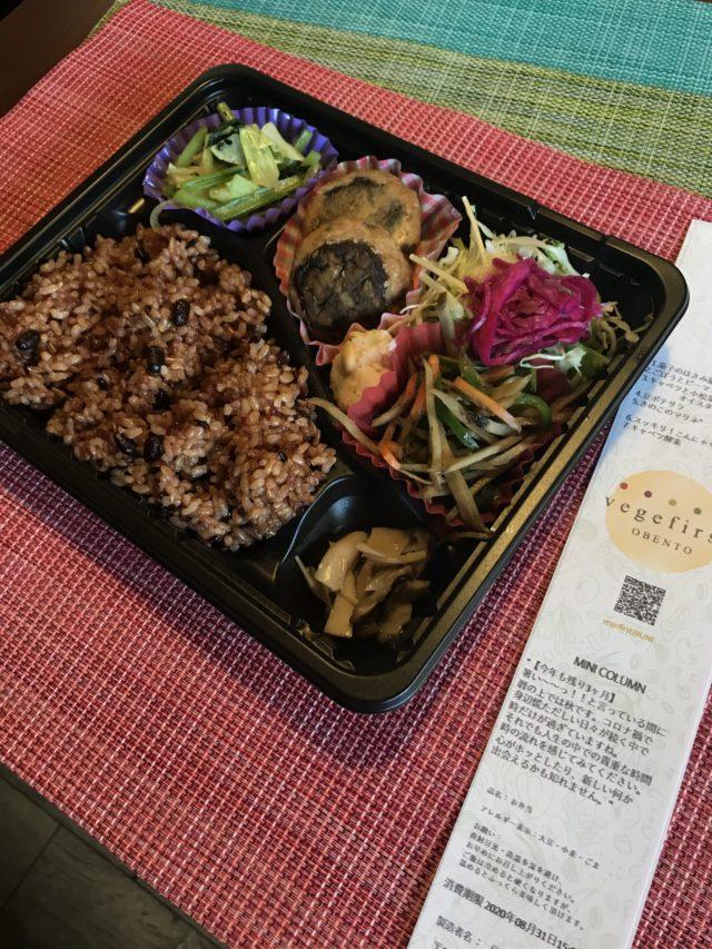 8/31 vegefirst、今日のお弁当